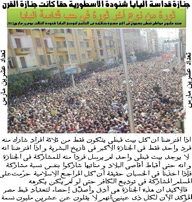 Coptic-Revolution