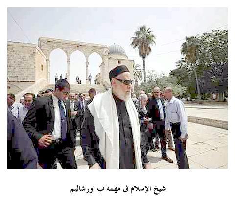 شيخ الاسلام فضيلة الشيخ على جمعة فى مهمة فى اورشاليم لتدشين اٌورشاليم عاصمة أبدية و وحيدة لدولة إسرائيل الصديقة للإسلام
