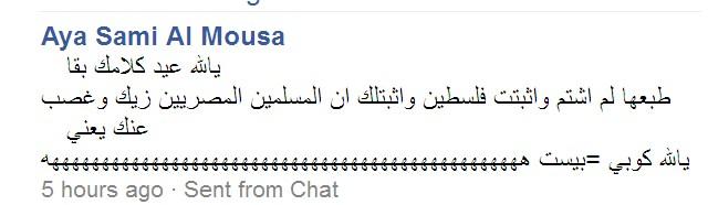 لم اشتم و اثبت لك  فلس طين و اثبت ان المسلمين مصريين