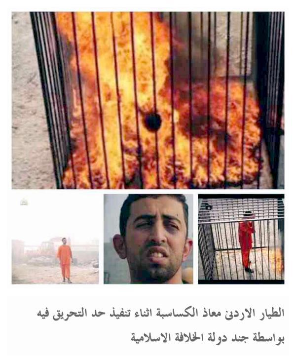 حول جثة الكساسبة ، إرسوا لكم على بر يا مسلمين ، فيه كهنوت و الا مافيشى