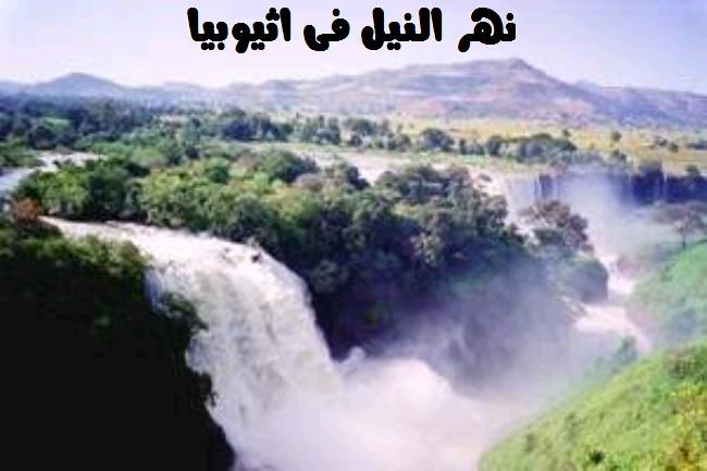 نهر النيل فى إثيوبيا